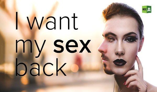 Chcę z powrotem moją płeć!